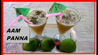 AAM PANNA( How to make  aam panna)- Green Mango Panha