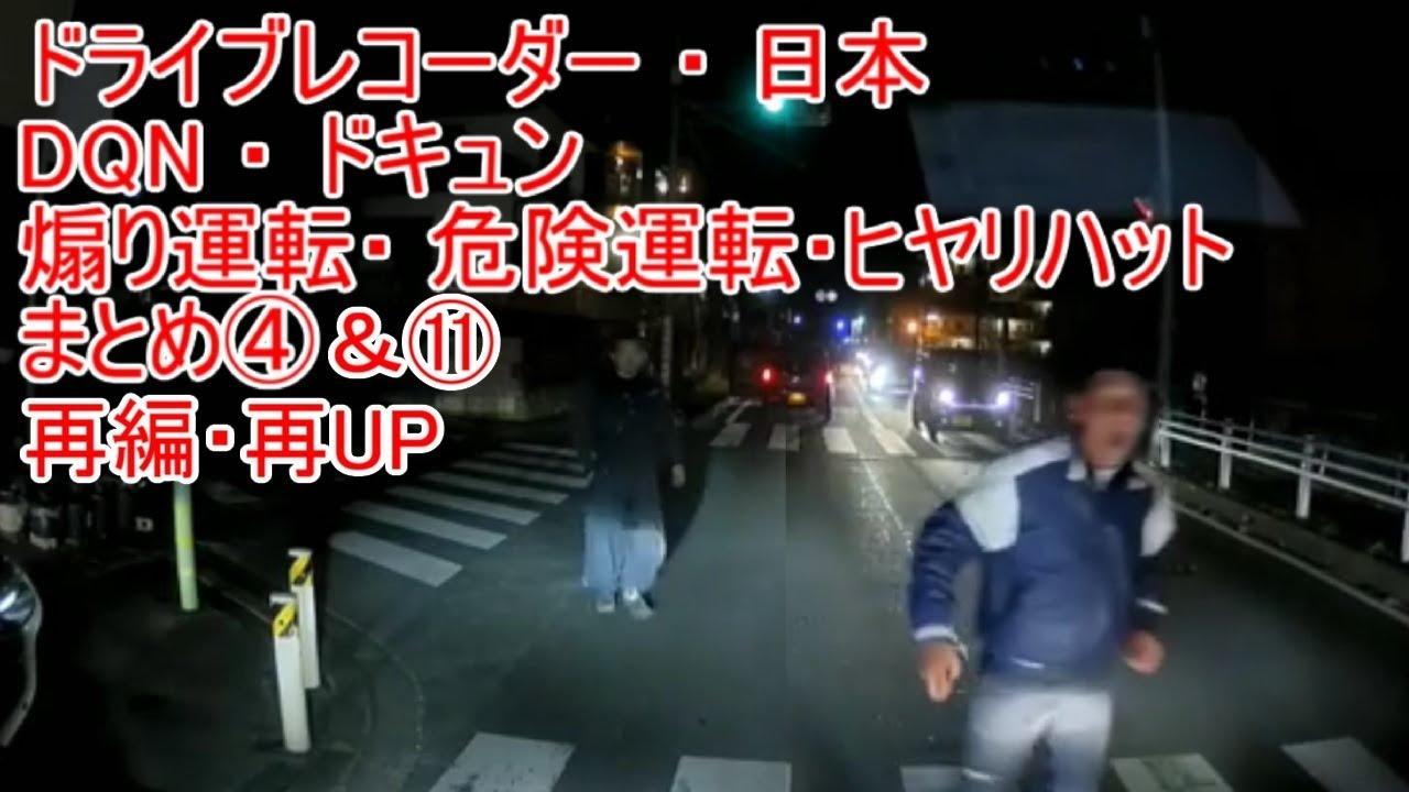 ドライブレコーダー 2019 ・ 日本 ・ DQN ・ ドキュン・煽り運転・ 危険運転・ヒヤリハット まとめ ④&⑪再編&再UP