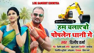 Ham Chalaabo Poplen Dhani Ge # 2020 Jharkhand Khortha Adunik Geet # Dilip Verma # Rahul Raja
