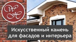 видео Отделка фасадов частных домов фасадными панелями, сип панелями в Санкт-Петербурге