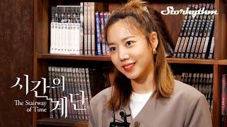 김남주(에이핑크) - 끝에, 우리 (시간의 계단 X 김남주 (에이핑크)) 녹음현장 인터뷰 Apink Namj…