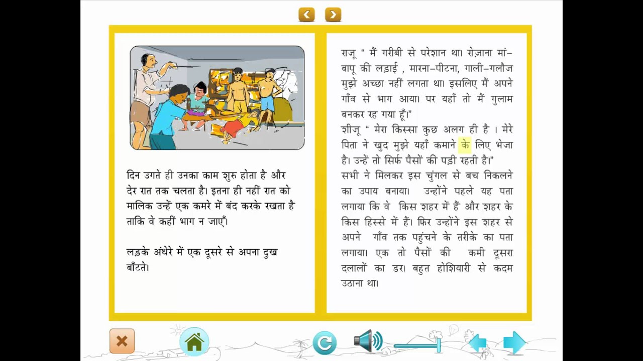 essay about children s day in hindi बाल दिवस पर निबंध (चिल्ड्रेन्स डे एस्से) you can get below some  essays on childrens day in hindi language for students in 100, 150, 200, 250,.