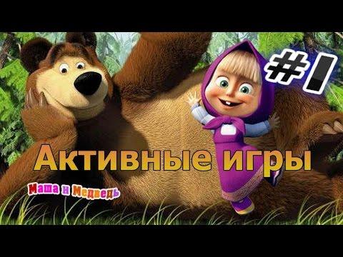 Прохождение игры Маша и Медведь  Активные игры Часть 1