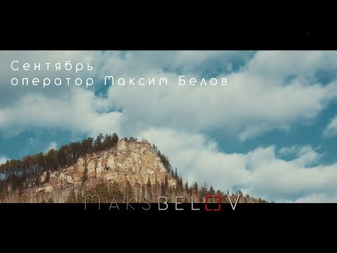 Сентябрь. Усть-Кут. 2017 (full)