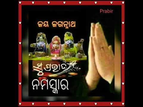Good Morning Good Day Odia Song Padare Nupara Youtube