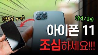 (충격/공포) 아이폰11 카메라 조심하세요. 작살납니다!! (내 돈.. ㅠㅠ) [ENG SUB]