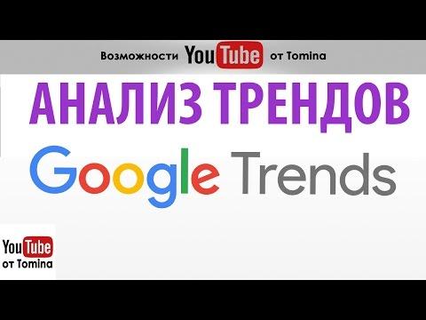 Google Trends. Анализ трендов на YouTube. Что популярно на YouTube. Гугл тренды по видео!