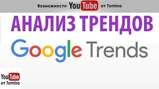 видео Где Взять Поисковые Запросы От Google. Статистика Запросов В Google