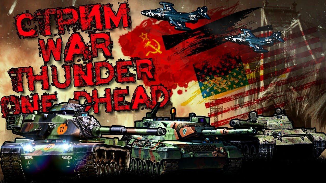 WAR THUNDER 1.93 [ Вечерний рендом ]