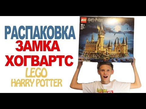 ЗАМОК ХОГВАРТС 2018 | РАСПАКОВКА |  LEGO  HARRY POTTER  71043 | Hogwarts Castle