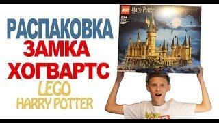 ЗАМОК ХОГВАРТС 2018 | РОЗПАКУВАННЯ | LEGO HARRY POTTER 71043 | Hogwarts Castle