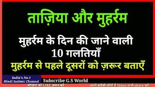 Muharram ke din Bhoolkar bhi ye 10 Galtiyan Na Kare    Muharram 2018 special video