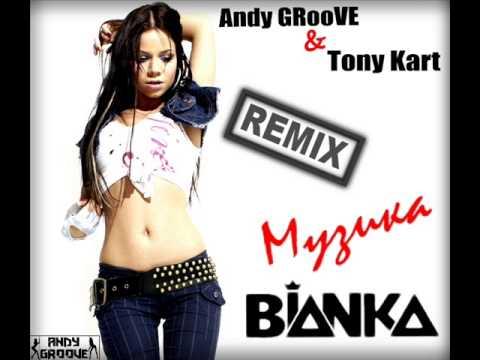 Бьянка - Музыка (Andy GRooVE Remix) музыка бесплатно