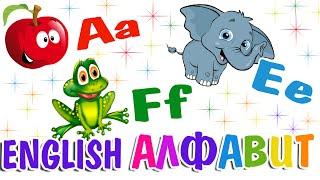 Английский алфавит ЗАПОМИНАЕМ ЛЕГКО | Урок 1