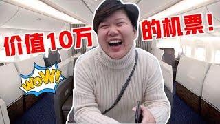 我们包了整个飞机的头等舱去德国! 【中国国航  Air China】