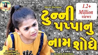 Tunny Pappa nu Nam shodhe | Latest Gujarati Comedy Video | #TUNNY