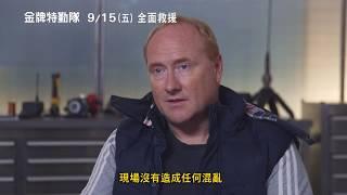 【金牌特勤隊】製作特輯  動作篇