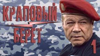 Краповый берет - 1 серия (2008)