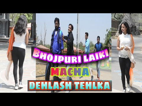 Bhojpuri Laiki Macha Dehlash Tehlka_ | Lsy Entertainment