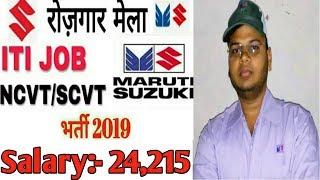 Maruti Suzuki India limited 2019 ll Maruti Suzuki Campus 2019 ll ITI CAMPUS JOB 2019