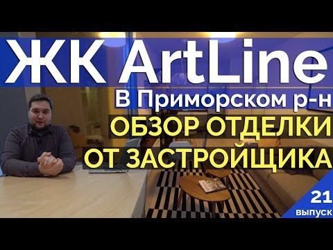 Обзор отделки ЖК АртЛайн (ArtLine) в Приморском районе Санкт-Петербурга.  Итальянские коллекции.