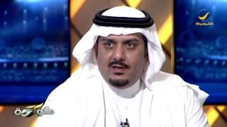 نواف بن سعد : أنا مشجع لنادي #الهلال منذ الصغر، أحضر للملعب وأنا صغير، بعد ذلك أصبحت عضو شرف.