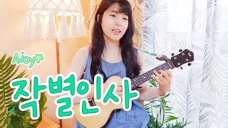 작별인사 / 악동 뮤지션 / 우쿨렐레 커버 / 수업 수…