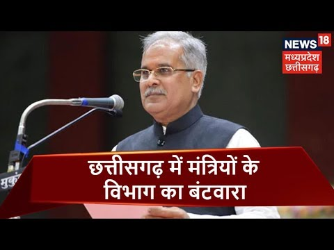 Chhattisgarh CM Bhupesh allocates departments to ministers