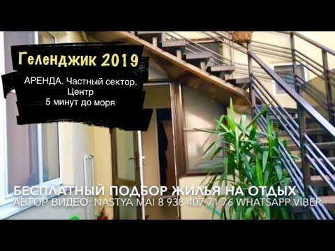 Геленджик  2019 Частный сектор Тельмана 9