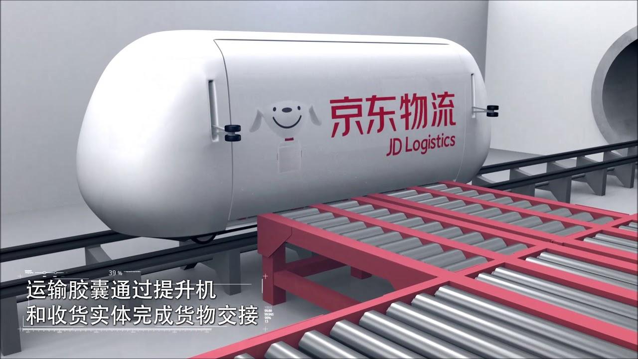 JD.com、世界に先立ちリニアモーター式パイプ輸送技術を研究