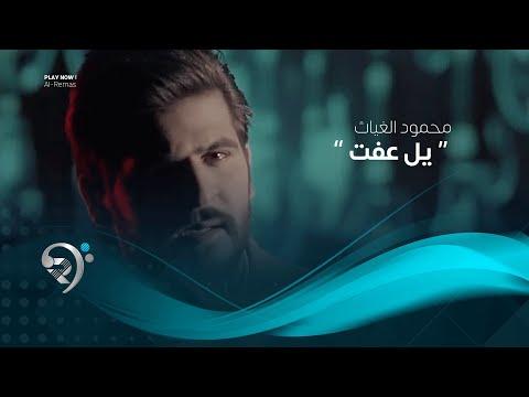 محمود الغياث - يل عفت (فيديو كليب حصري) | 2019 | Mahmod AlGayath - Yal Afat