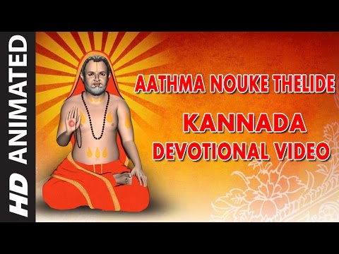 Aathma Nouke Thelide | SPB | Raghavendra Swamy Animated Video | Kannada Devotional Songs