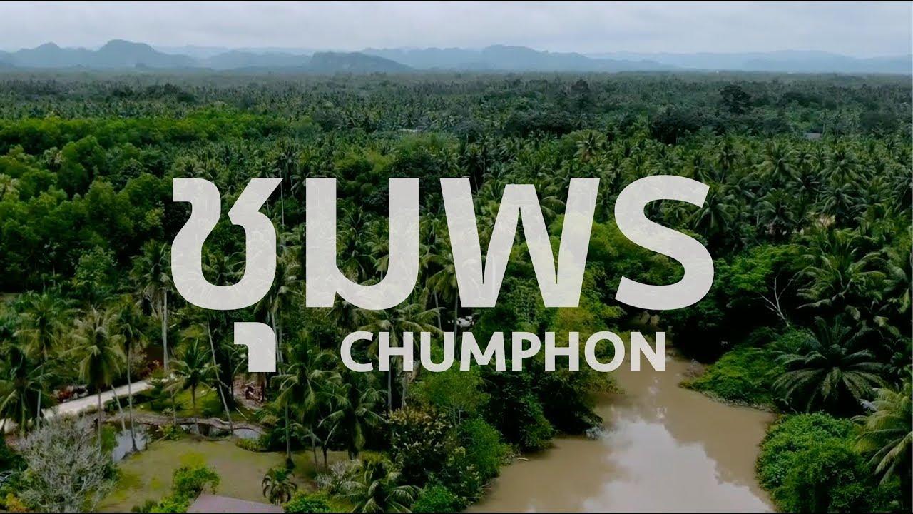 EP-8 ชุมพรท่ามกลางธรรมชาติ สวยขนาดนี้เลยหรอ Chumphon Thailand