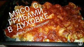 Мясо в духовке с грибами и сыром. Лёха Лёха Накормит 💪