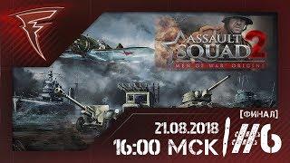 """Стрим - """"Путь к победе"""" (Assault Squad 2: Men of War) #6 [ФИНАЛ]"""