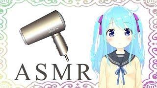 【ASMR】お兄ちゃんの髪の毛を乾かしてみた!【音フェチ】