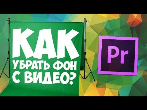 Chroma key effect in Premiere Elements Adobe