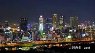 大阪夜曲 三門忠司 west thumbnail