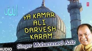 या कमर अली दरवेश करम (Audio) || MOHAMMED AZIZ  || T-Series Islamic Music