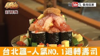 【台北】日本人氣NO.1迴轉壽司「合點壽司」叫賣秀超歡樂!食尚玩家