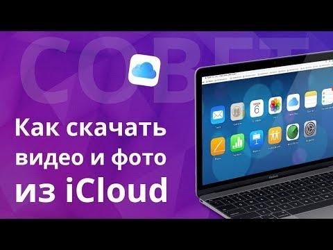 Как скачать видео и фото из ICloud, чтобы освободить место для новых фото и видео?
