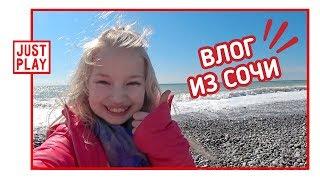 ВЛОГ ИЗ СОЧИ / ФЕСТИВАЛЬ ЦВЕТИК-СЕМИЦВЕТИК (kids vlog seaside and music festival)