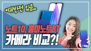카메라에 몰빵, 20만 원 대 홍미노트 8t vs 갤럭시노트10 카메라 비교 결과는!?