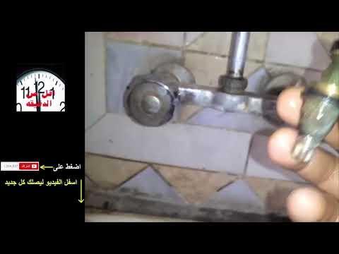 تصليح تسريب المياة من الحنفية الصنبور الخلاط فى اقل من الدقيقة Youtube