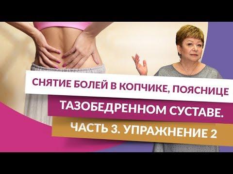 0 Снятие болей в копчике, пояснице, тазобедренном суставе. Часть 3 Упражнение 2
