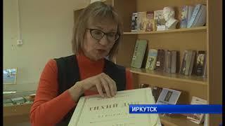 Книги Распутина передали Молчановке