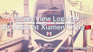 Street View Log #09, 1st Metro @ Xiamen,China 🇨🇳/街歩きシリーズ09 中国アモイに開通した地下鉄1号線に乗って大陸に行ってみた‼️