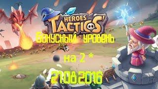 Heroes Tactics Бонусный уровень на 2 звезды 21 08 2016 -Tas Bonus level is at 2 stars 8/21/2016