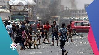 أخبار العربي│اليمن: اشتباكات بين قوات الحزام الأمني وقوات هادي في محيط القصر الرئاسي في عدن