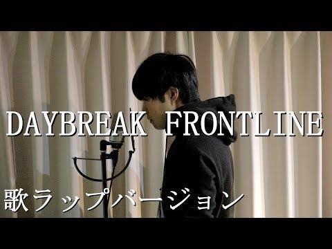 DAYBREAK FRONTLINEの歌ラップバージョンOrangestar